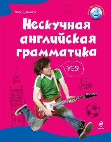 Дьяконов О.В. - Нескучная английская грамматика обложка книги