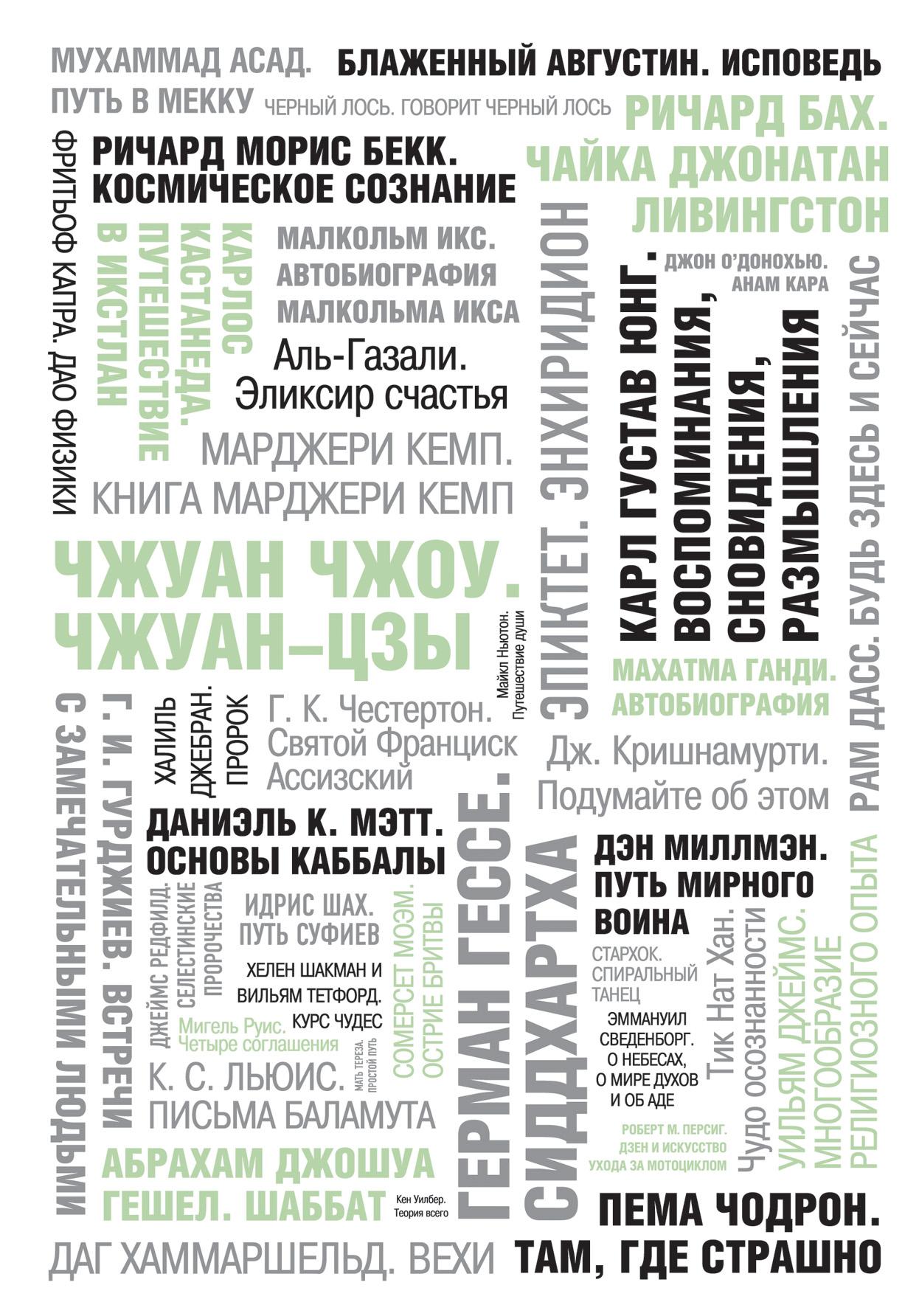купить Батлер-Боудон Т. 50 великих книг о силе духа недорого