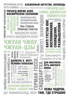 Батлер-Боудон Т. - 50 великих книг о силе духа обложка книги