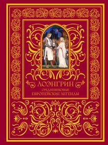 Маркова В.Н. - Лоэнгрин. Средневековые европейские легенды обложка книги