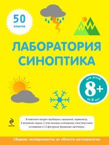 - 8+ Лаборатория синоптика обложка книги