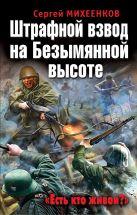 Михеенков С.Е. - Штрафной взвод на Безымянной высоте. «Есть кто живой?»' обложка книги