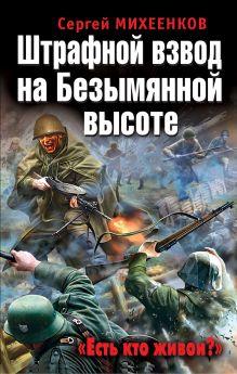 Штрафной взвод на Безымянной высоте. «Есть кто живой?» обложка книги