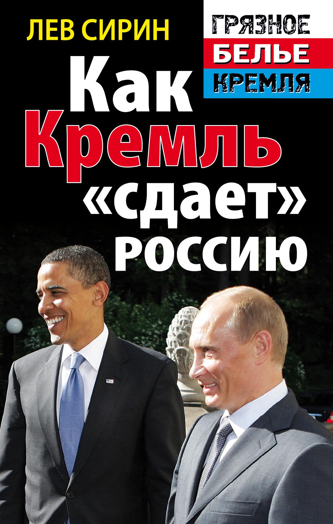 Как Кремль сдает Россию