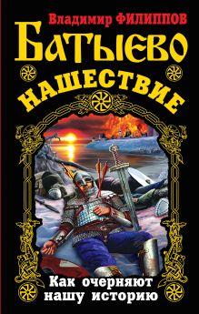 Филиппов В.В. - Батыево нашествие. Как очерняют нашу историю обложка книги