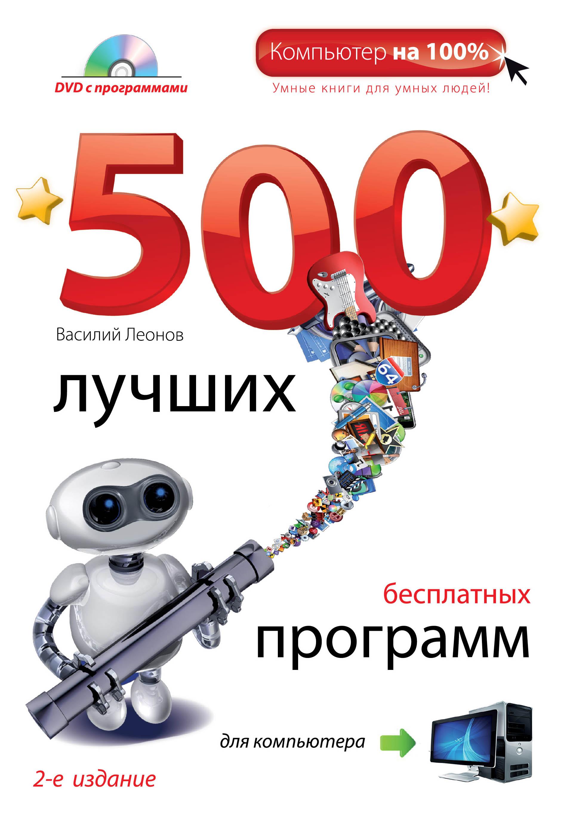 Леонов В. 500 лучших бесплатных программ для компьютера. (+DVD). 2е издание как купить программу на маркете андроид