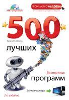 500 лучших бесплатных программ для компьютера. (+DVD). 2е издание