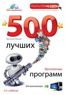 Леонов В. - 500 лучших бесплатных программ для компьютера. (+DVD). 2е издание обложка книги