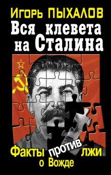 Вся клевета на Сталина. Факты против лжи о Вожде обложка книги