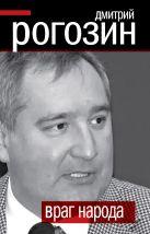 Рогозин Д.О. - Враг народа' обложка книги