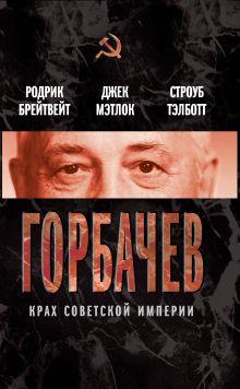 Горбачев. Крах советской империи обложка книги