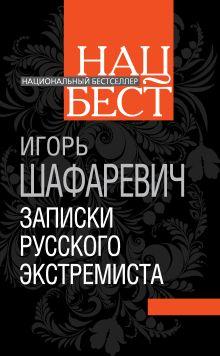 Шафаревич И.Р. - Записки русского экстремиста обложка книги