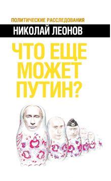 Что еще может Путин? обложка книги