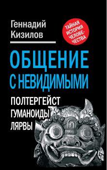 Кизилов Г. - Общение с Невидимыми. Полтергейст, гуманоиды, лярвы… обложка книги