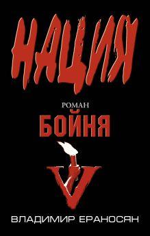 Ераносян В. - Бойня обложка книги