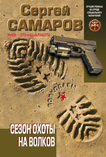 Сезон охоты на волков Самаров С.В.