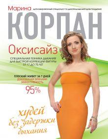Корпан М. - Оксисайз: худей без задержки дыхания обложка книги