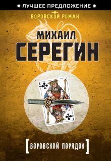 Серегин М.Г. - Воровской порядок обложка книги