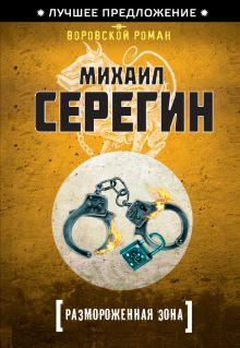 Серегин М.Г. - Размороженная зона обложка книги