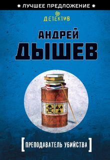 Дышев А.М. - Преподаватель убийства обложка книги