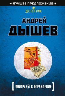 Дышев А.М. - Поиграем в ограбление обложка книги
