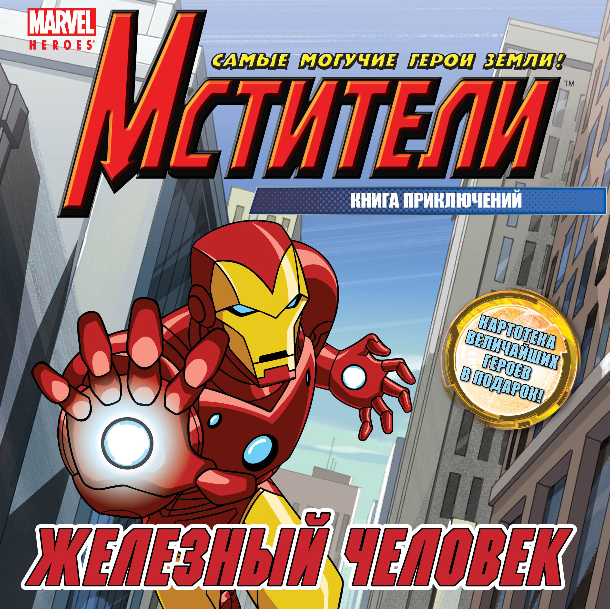Железный Человек. Книга приключений