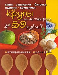 Обложка Блюда из картошки на четверых за 100 рублей. 2 книги по цене 1-й.