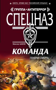 Шахов М.А. - Команда. Генерал Смерть обложка книги