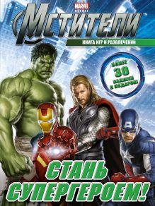 - Стань супергероем! Книга игр и развлечений обложка книги