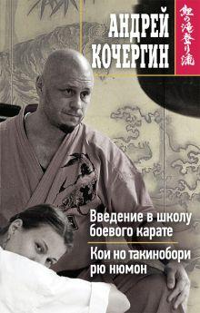 Кочергин А.Н. - Введение в школу боевого карате. Кои но такинобори рю нюмон обложка книги
