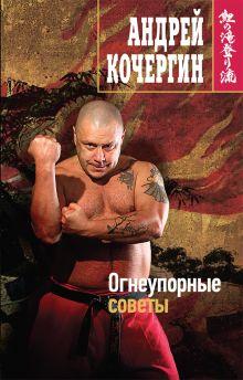 Кочергин А.Н. - Огнеупорные советы обложка книги