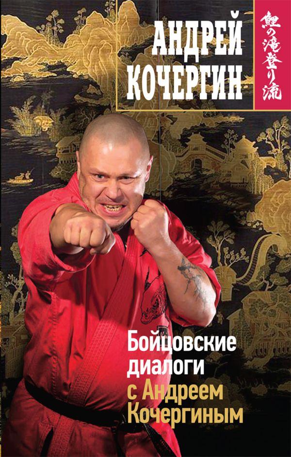 Бойцовские диалоги с Андреем Кочергиным Кочергин А.Н.