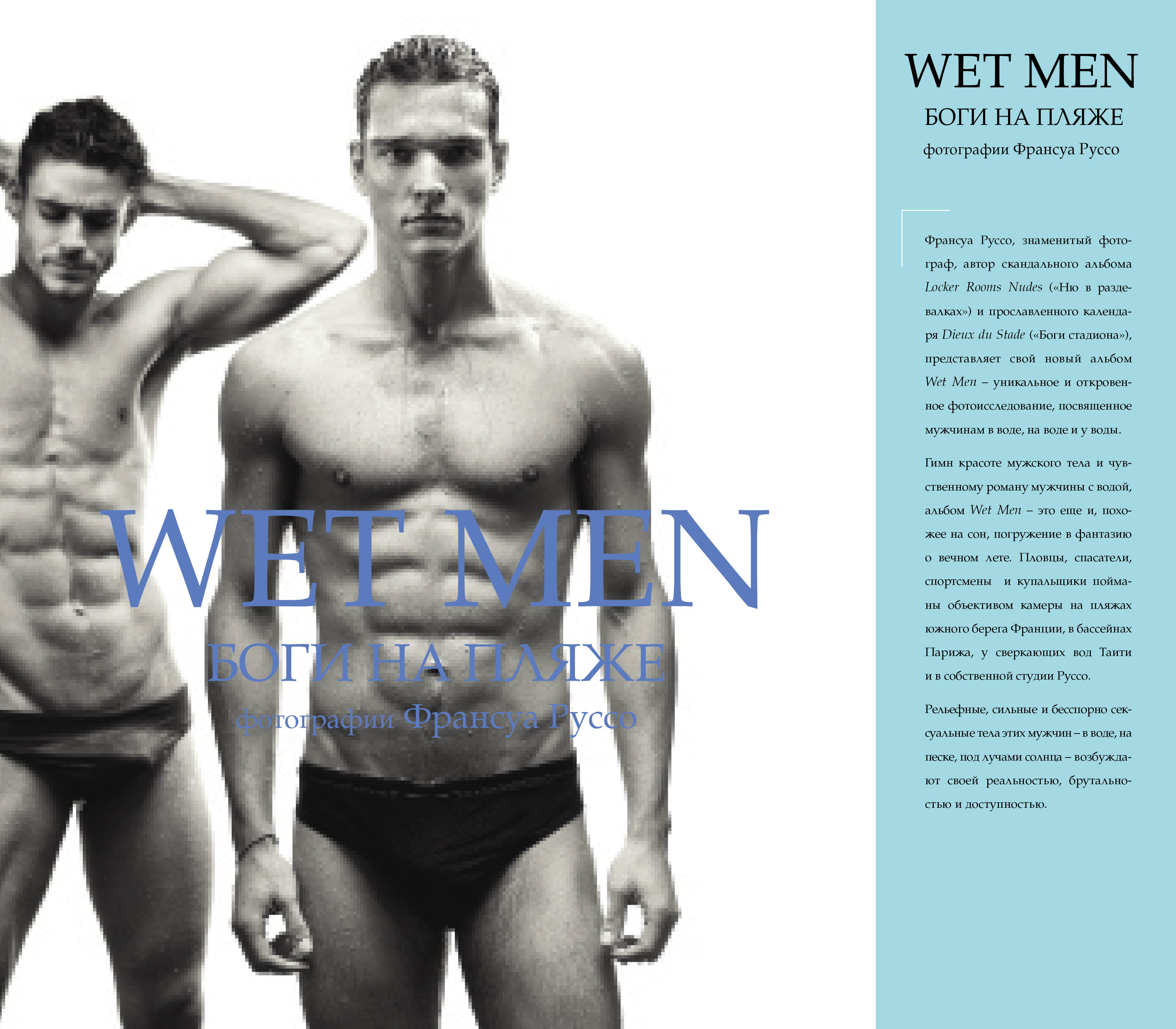 Wet Men. Боги на пляже (Playboy. Лучшие фотоальбомы за всю историю создания) ( Руссо Ф.  )