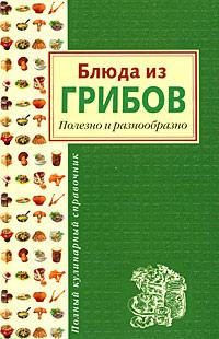 Блюда из грибов. Полезно и разнообразно. 2 книги по цене 1-й