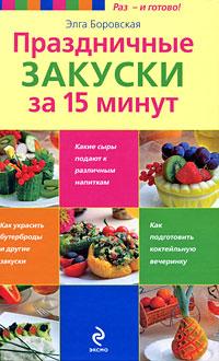 Обложка Легкие и аппетитные салаты. 2 книги по цене 1-й