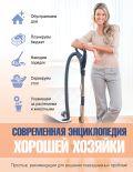 Современная энциклопедия хорошей хозяйки от ЭКСМО