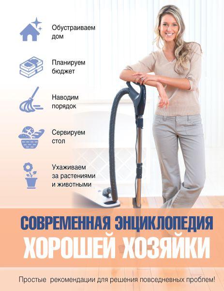 Современная энциклопедия хорошей хозяйки
