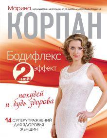 Корпан М. - Бодифлекс 2-ной эффект: похудей и будь здорова обложка книги