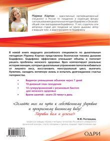 Обложка сзади Бодифлекс 2-ной эффект: похудей и будь здорова Марина Корпан
