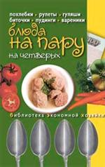 Блюда из макарон на четверых за 80 рублей. 2 книги по цене 1-й