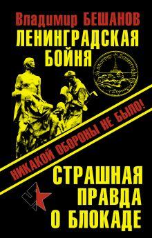 Бешанов В.В. - Ленинградская бойня. Страшная правда о Блокаде обложка книги