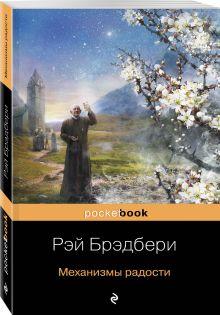 Брэдбери Р. - Механизмы радости обложка книги