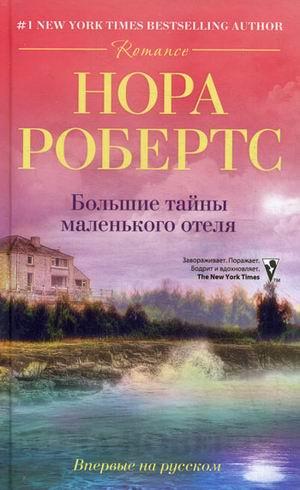 Большие тайны маленького отеля:  роман. Робертс Н. Робертс Н.
