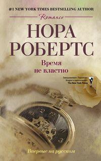 Время не властно: роман (пер). Робертс Нора Робертс Нора