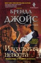 Идеальная невеста: роман. Джойс Б.