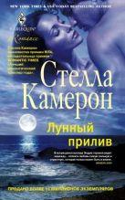 Лунный прилив: роман. Камерон Стелла