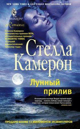 Лунный прилив: роман. Камерон Стелла Камерон Стелла