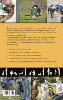 Обложка сзади Дрессировка и воспитание собаки Шкляев Андрей Николаевич