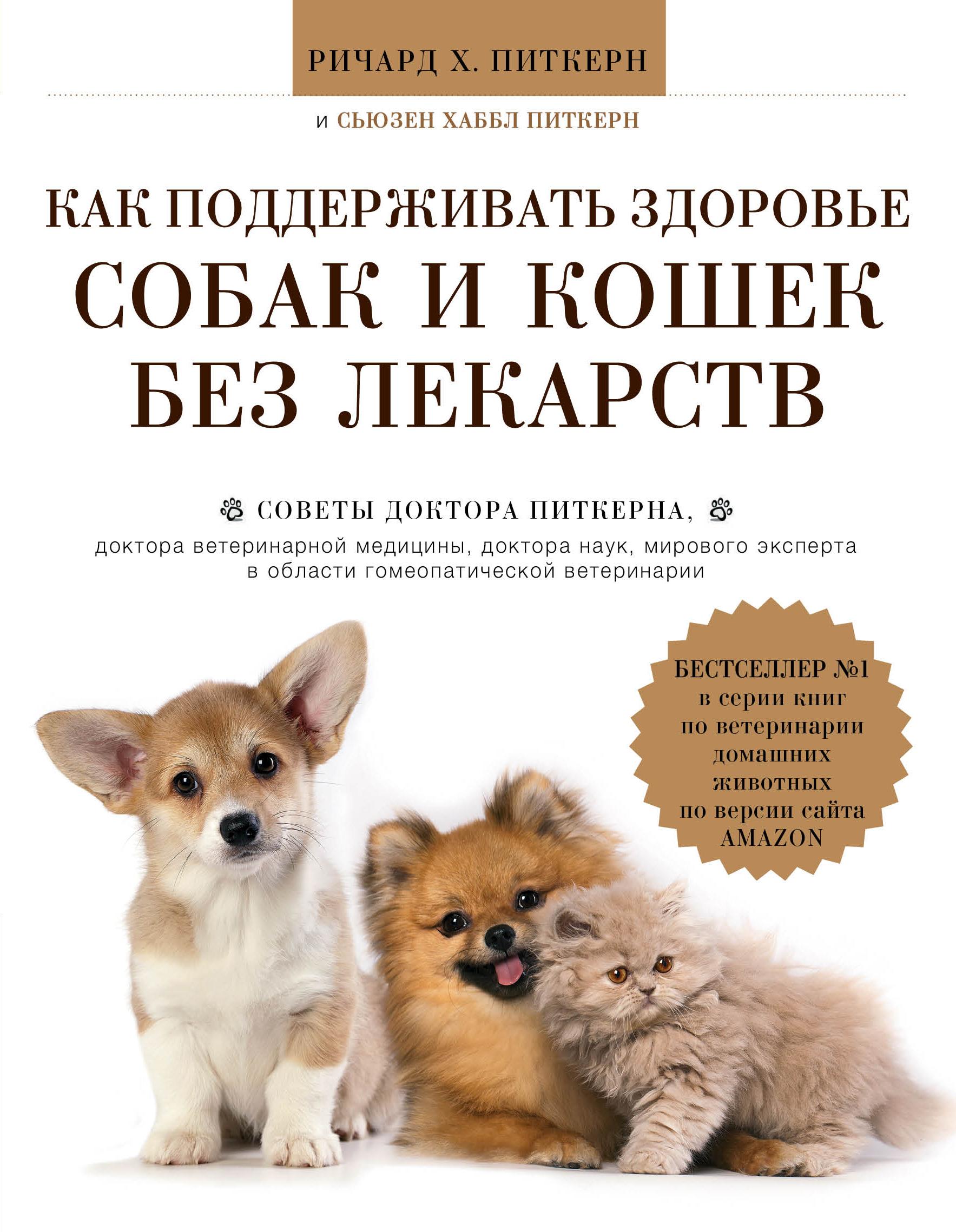 Как поддерживать здоровье собак и кошек без лекарств ( Питкерн Р., Питкерн С.  )