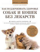 Питкерн Р., Питкерн С. - Как поддерживать здоровье собак и кошек без лекарств' обложка книги